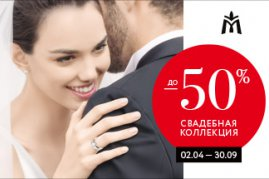 Romantic season in all stores of the Moscow Jewelry Factory!